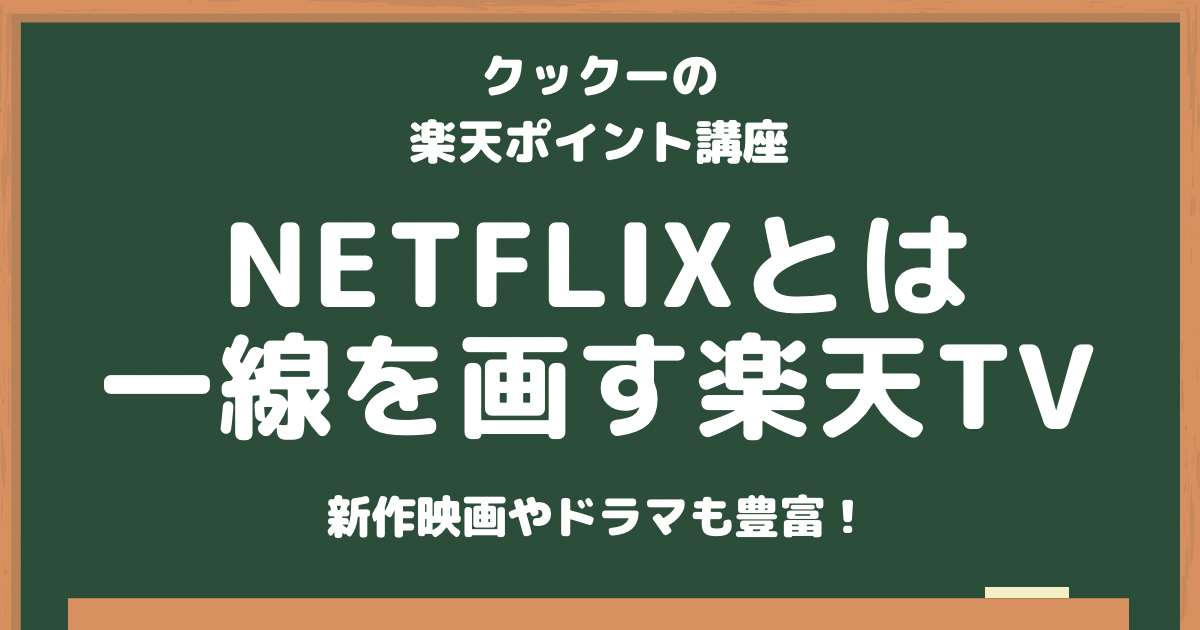 NETFLIXとは一線を画す楽天TV 新作映画やドラマも豊富!