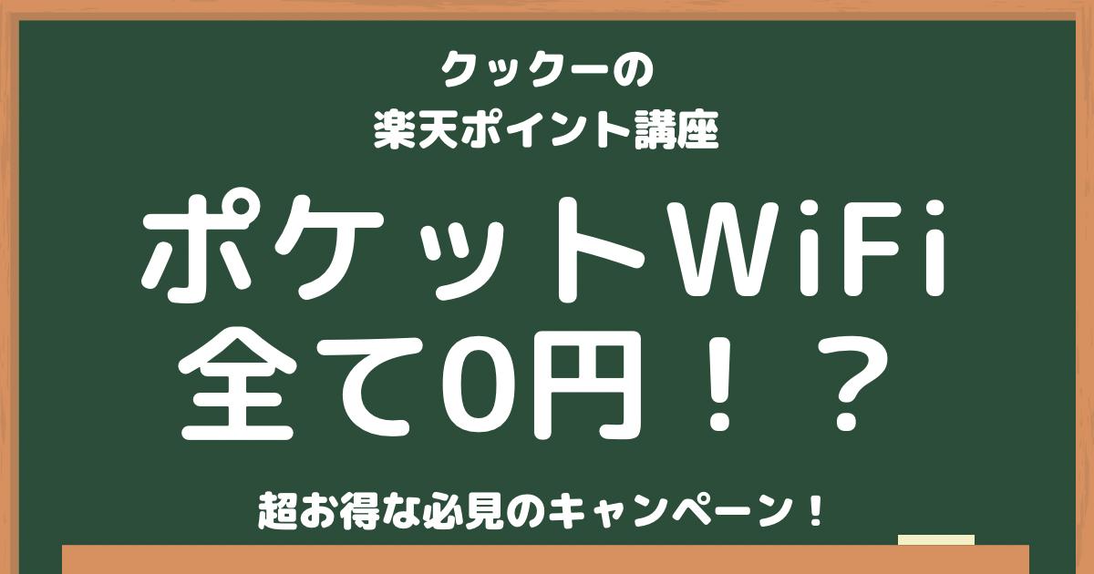 ポケットWiFIが全て0円!?超お得な必見キャンペーン